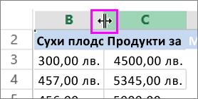 промяна на ширината на колона