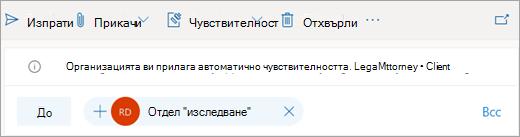 Екранна снимка на съвет за автоматично приложен етикет за чувствителност