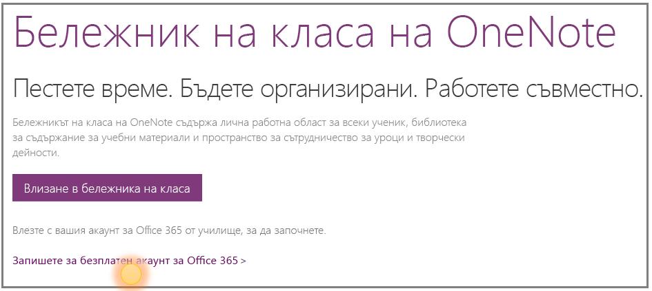 Екранна снимка как да получите безплатен акаунт за Office 365.