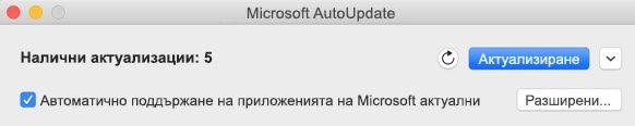 Прозорецът за автоактуализиране на Microsoft, когато има налични актуализации.