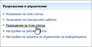 Разрешения за този списък връзка