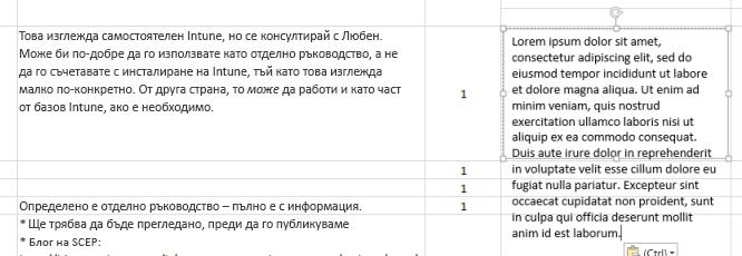 Новият текст се поставя в текстовото поле.