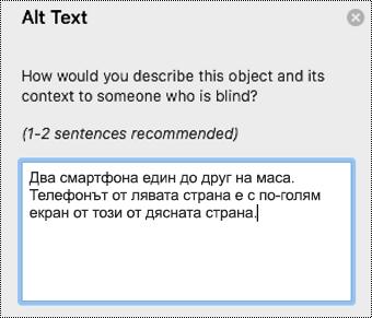 Алтернативен текст в Outlook for Mac.