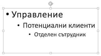 Натиснете Tab, за да направите отстъп за вътрешен водещ символ