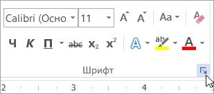 """Щракване върху иконата за стартиране на диалоговия прозорец """"Шрифт"""""""