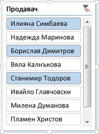 Сегментатор на обобщена таблица