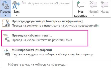 Превод на избран текст