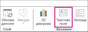 """Бутон за текстово поле в раздела """"Начало"""" на Power Map"""