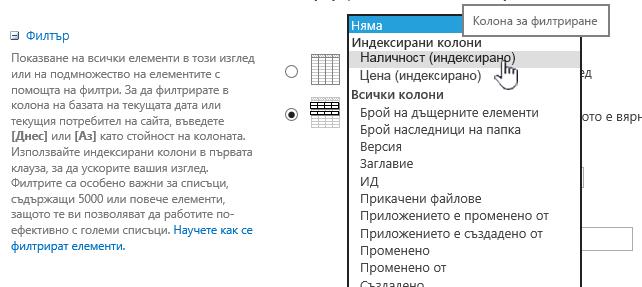 В SharePoint Online изберете индексирано поле
