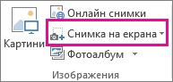 Малък бутон за екранна снимка