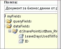 Избор на списък с полета за данни
