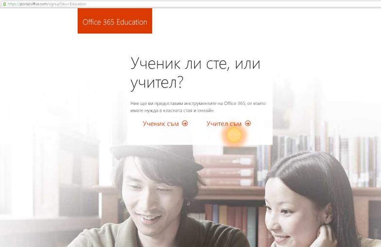 Екранна снимка на учителя или студент на опции за влизане