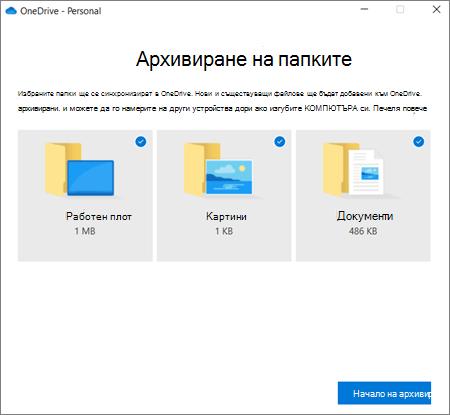 """Екранна снимка на диалоговия прозорец """"Настройване на защитата на важни папки"""" в OneDrive"""