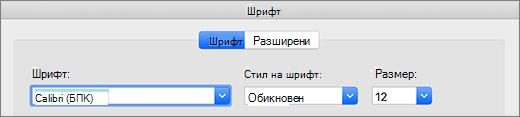 """Диалогов прозорец """"избор на шрифт"""""""