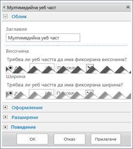 Снимка на екран на панела за редактиране на мултимедийната уеб част, показваща някои от свойствата, които можете да конфигурирате