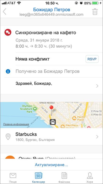 Екранна снимка показва екран на мобилно устройство с покана за елемент от календар.
