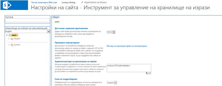 Инструмент за управление на хранилище на изрази диалоговия прозорец.