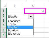 Свързаната клетка показва номера на елемента, когато е избран елемент.