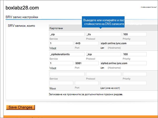 DomainExplorer-BP-Конфигуриране-5-2