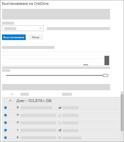 """Екранна снимка на използването на диаграмата за дейности и информационния канал за дейности за избор на дейности във """"Възстановяване на вашия OneDrive"""""""