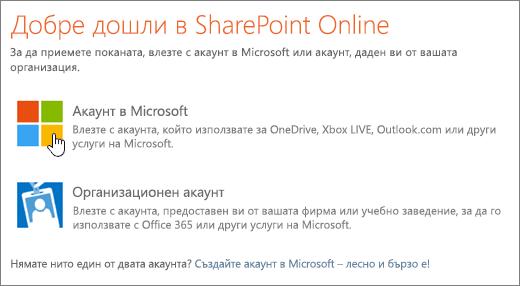 Екранна снимка, показваща екран за влизане на SharePoint Online.