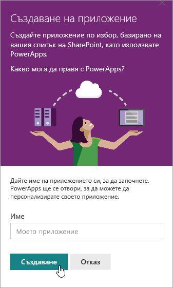 Предоставяне на име за PowerApp и след това върху Създаване.