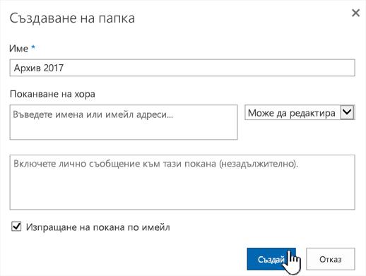 Диалогов прозорец за споделяне в класически режим на SharePoint online
