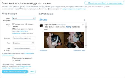 Twitter притурка конфигурация