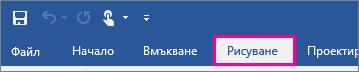 """Показва раздела """"Рисуване"""" в Office 2016 за Windows"""