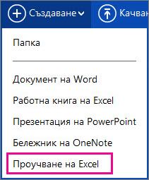 Създаване на проучване на Excel