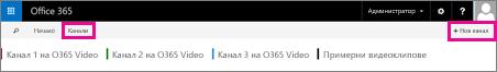 "Бутон ""Канали"" и бутон ""+ Нов канал"""