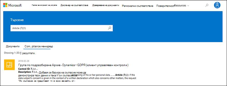 Услугата за сигурност портал - търсене в диспечера за съответствие контроли