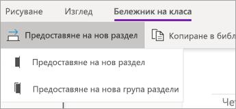 Бутон за разпространяване на нова секция с падащо меню с опции.