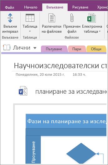 Екранна снимка как да добавите съществуваща диаграма на Visio в OneNote 2016.