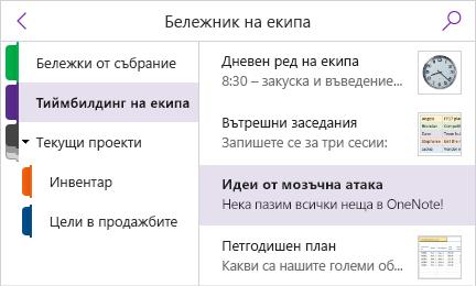 """Екран """"Секции"""" и списък на страниците с показани визуализации на страници"""