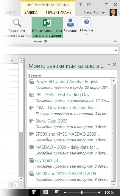 """Екран """"Моите заявки към каталога за данни"""""""