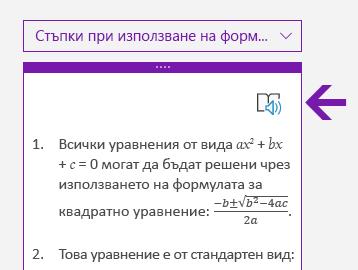"""Икона за концентрирания четец в екрана """"Математика"""" в OneNote за Windows 10"""