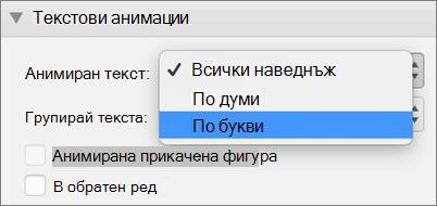 Изберете опцията по буква