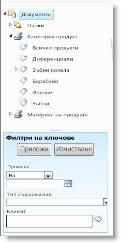 контрола за навигация на метаданни