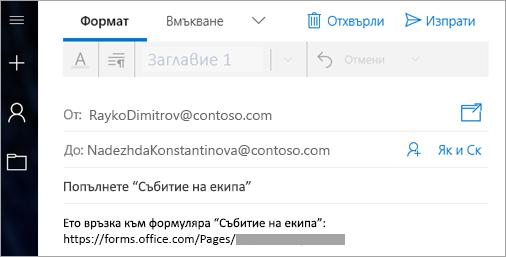 Изпращане на връзка към вашия формуляр по имейл