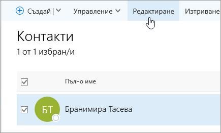 """Екранна снимка на курсора, който се движи над бутона """"Редактиране"""" на страницата """"хора""""."""