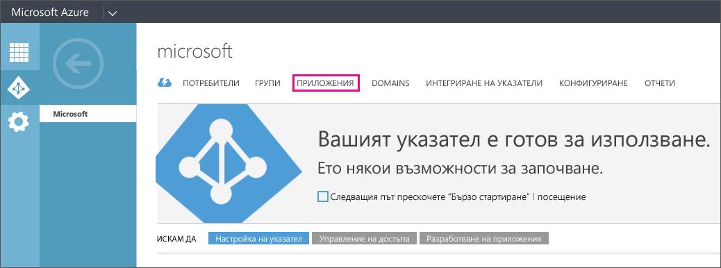 """Показва менюто на Azure AD с избрана опция """"ПРИЛОЖЕНИЯ""""."""
