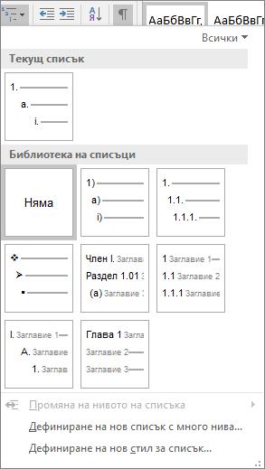 Изберете бутона списък с много нива, за да добавите номериране към вградените заглавен стил, като например заглавие 1, в заглавието на документа.