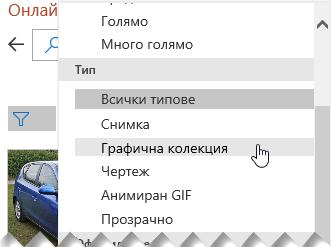 """Използвайте филтъра """"Тип"""", за да ограничите избора си само до графична колекция"""