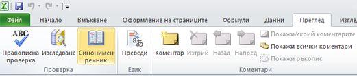 Потребителски разрешения за интегрирани приложения