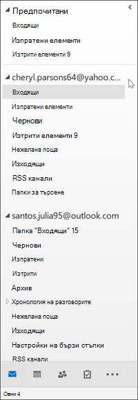 Навигационният екран съдържа списъка с папки.