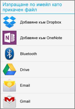 Изпращане като прикачен файл в имейл