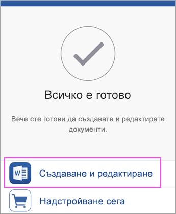 """Докоснете """"Създаване и редактиране"""", за да започнете да използвате приложението."""