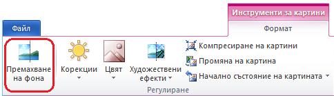 """Бутонът """"премахване на фона"""" в раздела инструменти за картини – формат или на лентата в Office 2010"""