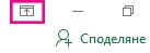 Иконата с опции за показване на лентата